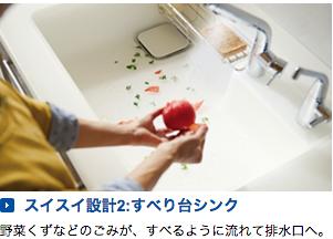 5CRASSO(クラッソ)システムキッチン システムキッチン キッチン 商品を選ぶ TOTO
