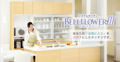TOPシステムキッチン ベルフラワーⅢ|ナスラック