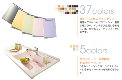 カラーシステムキッチン ベルフラワーⅢ|ナスラック