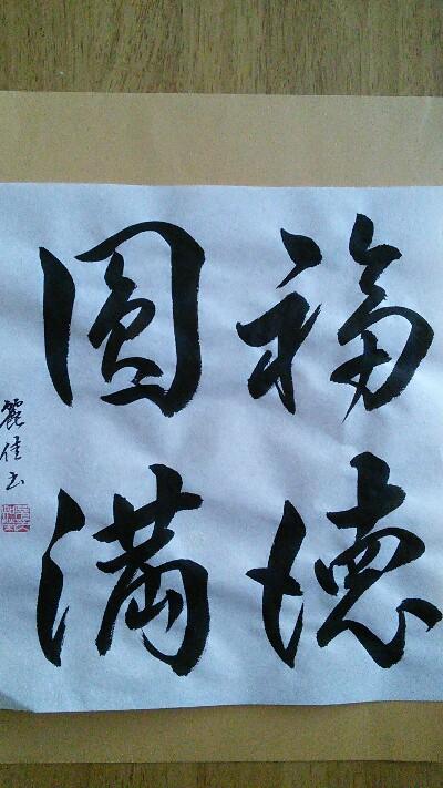 麗佳先生の彩り文字 福徳円満