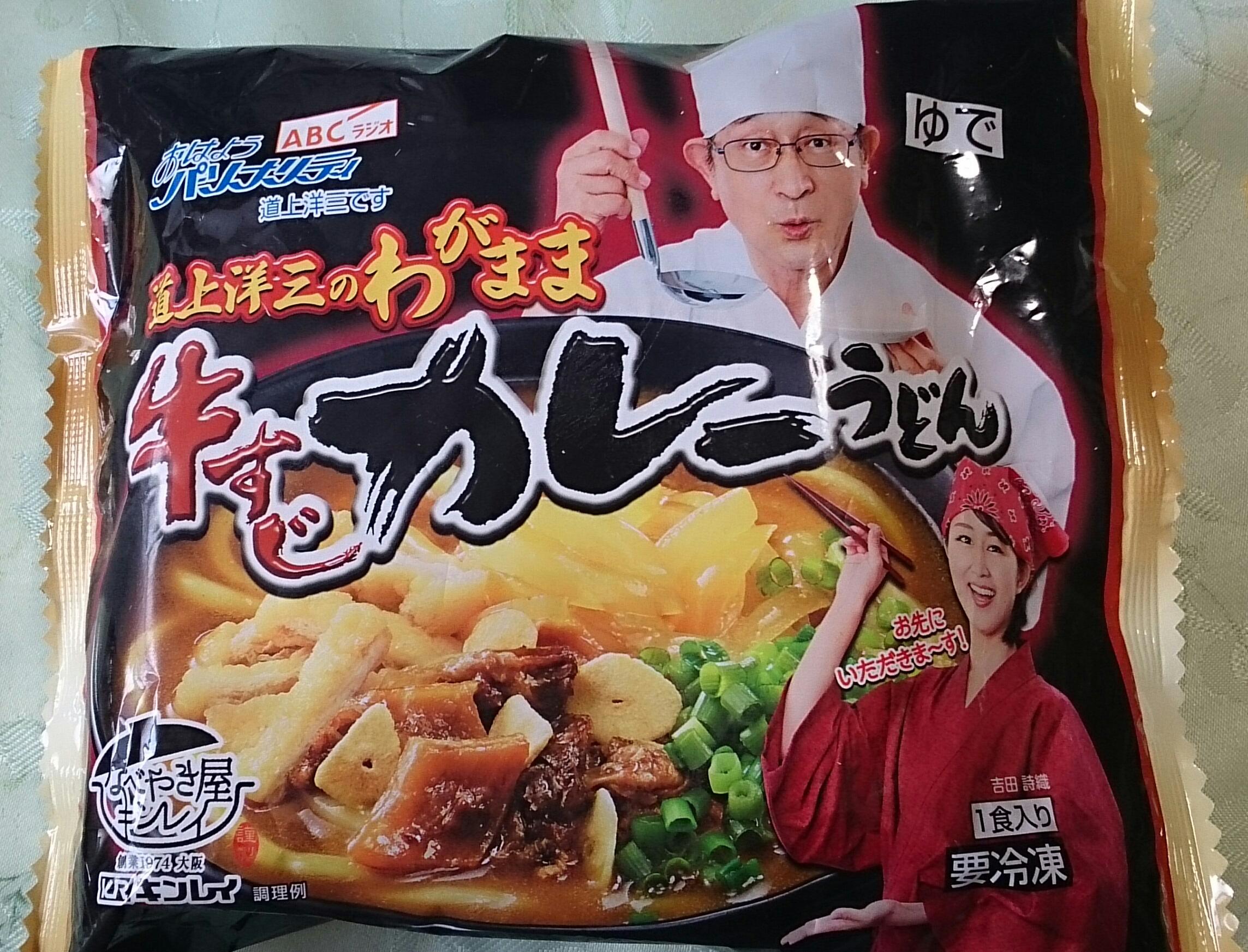 牛すじカレーうどん/道上洋三・ABCラジオ