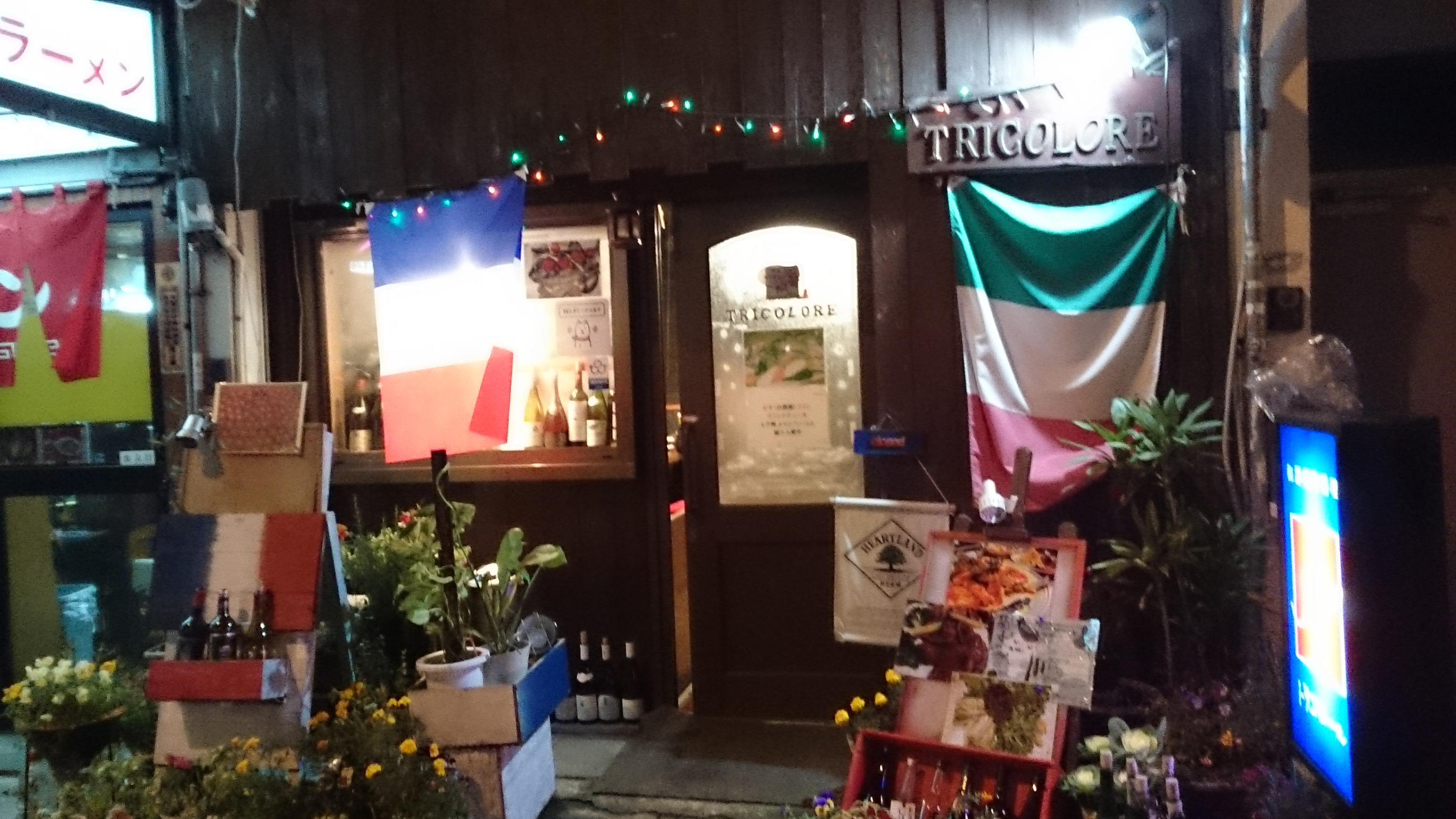 トリコロール/イタリア料理
