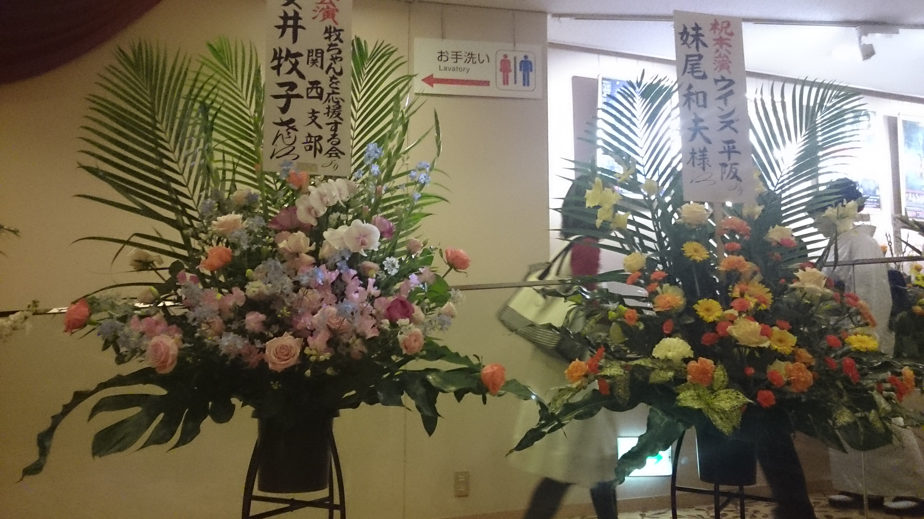 安井・妹尾さんの花