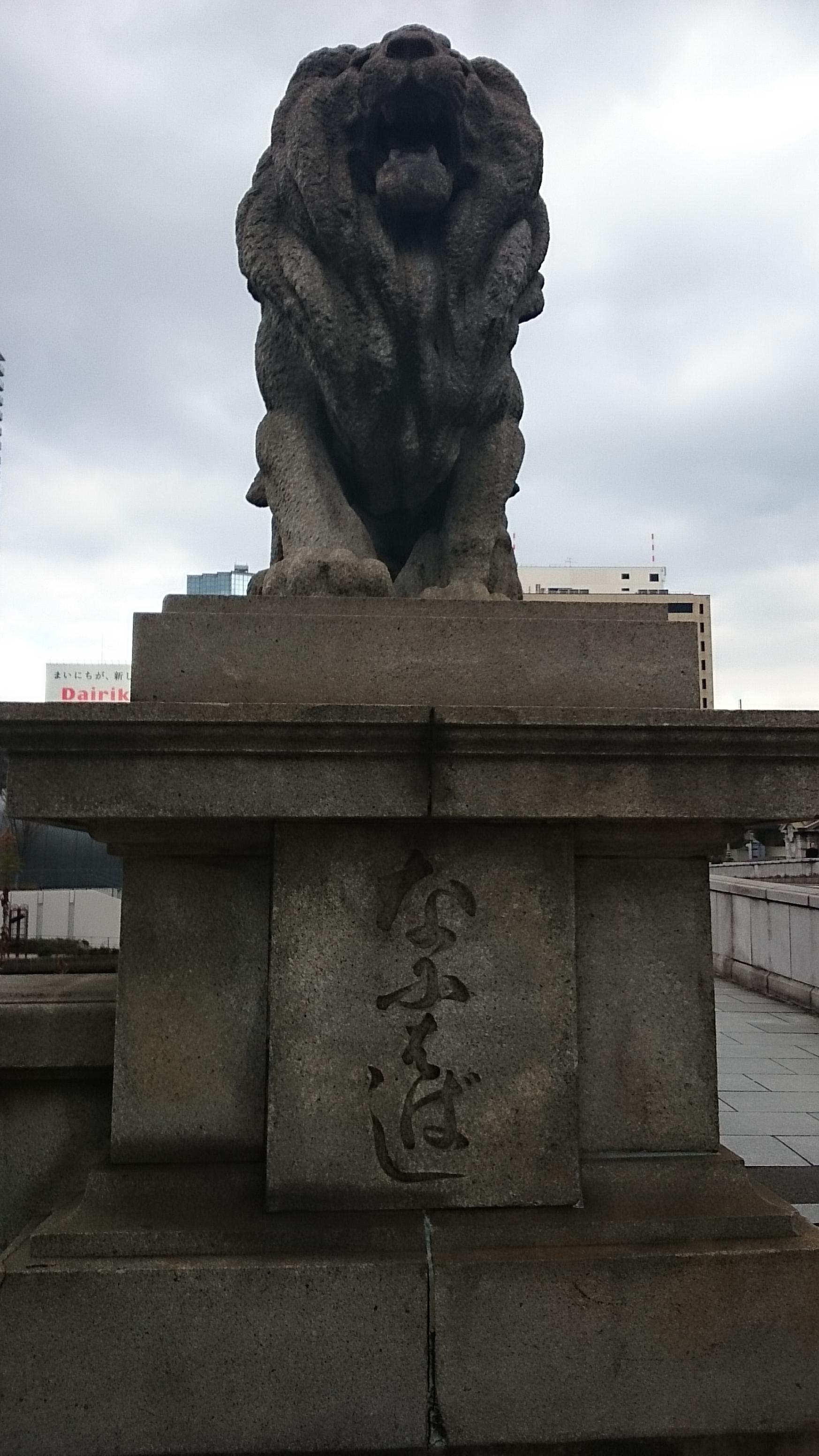 橋の上の獅子?かな