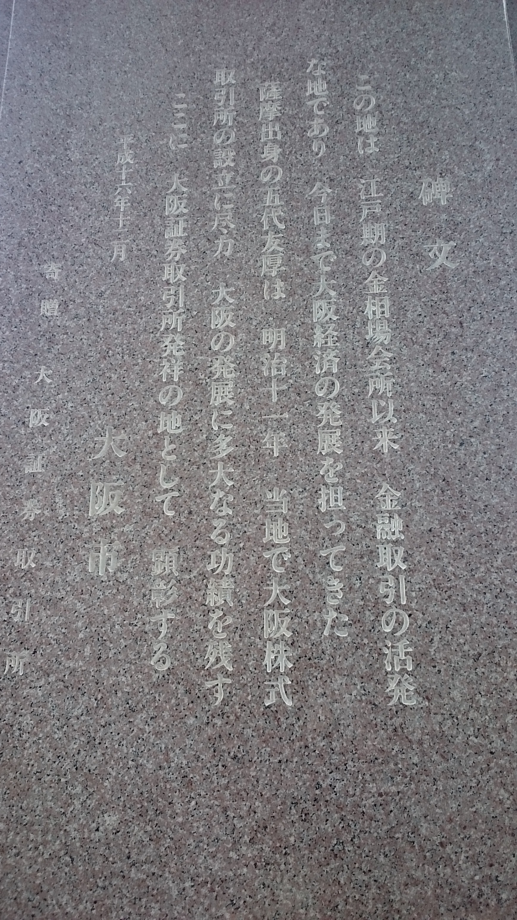 銅像の裏の碑文/H.16年11月