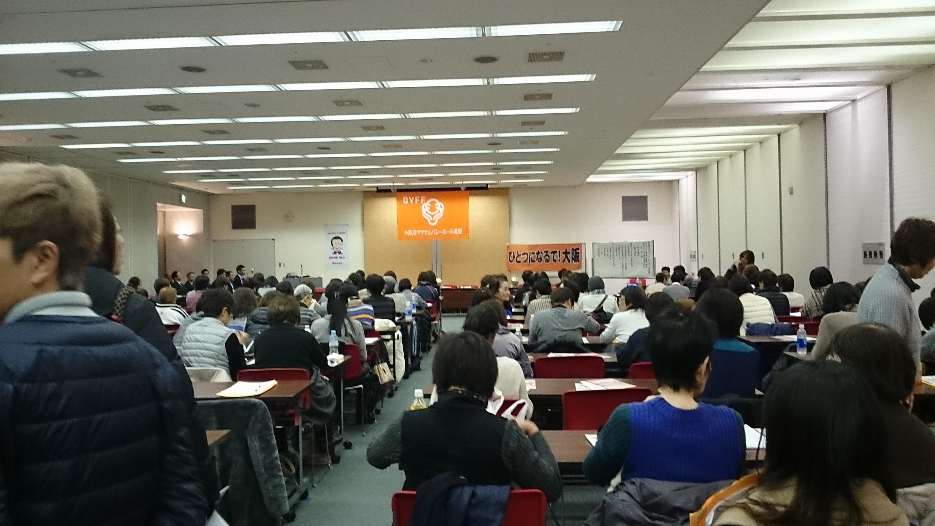 府・ママ連総会/1月25日