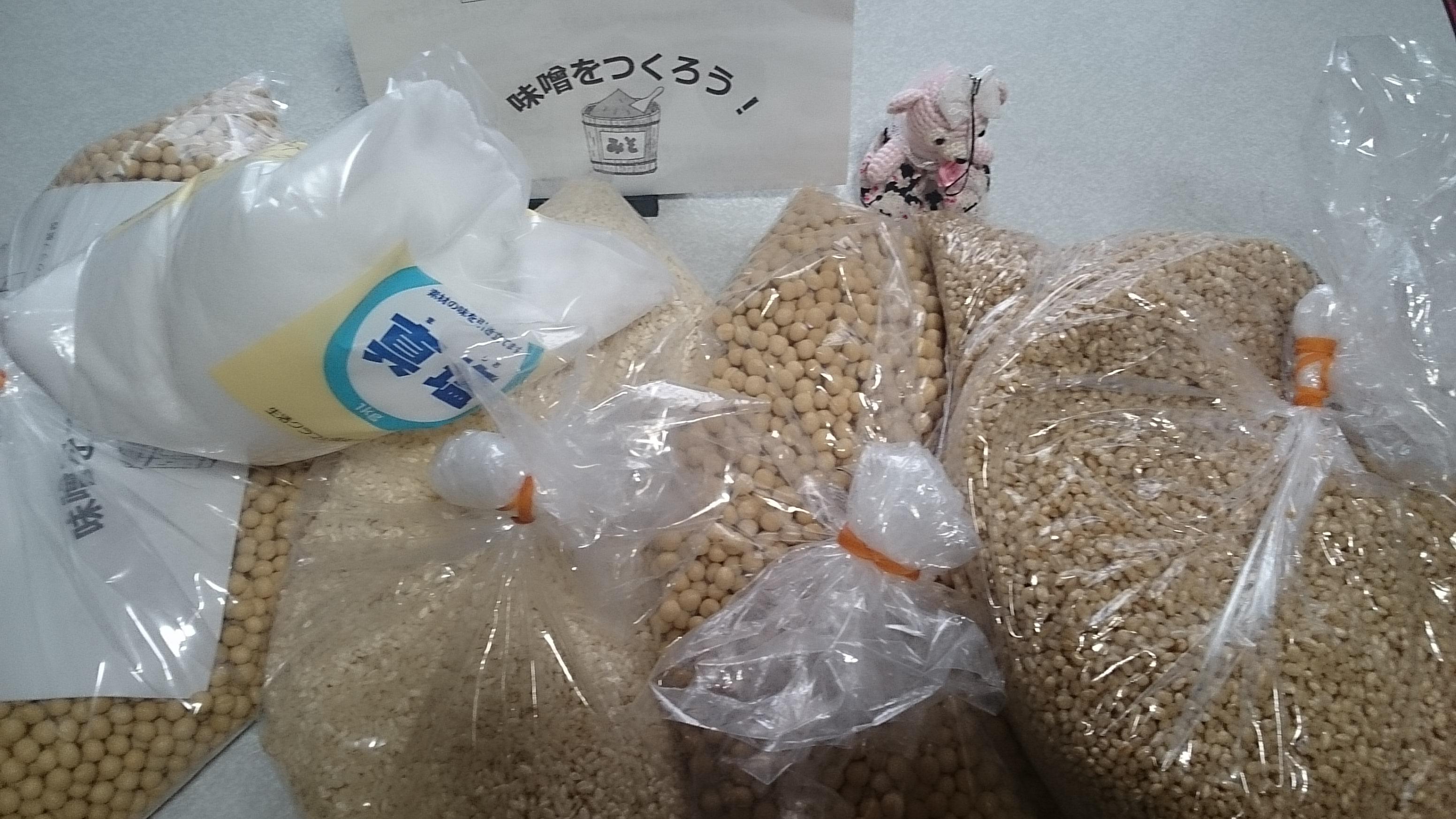 味噌づくりの材料