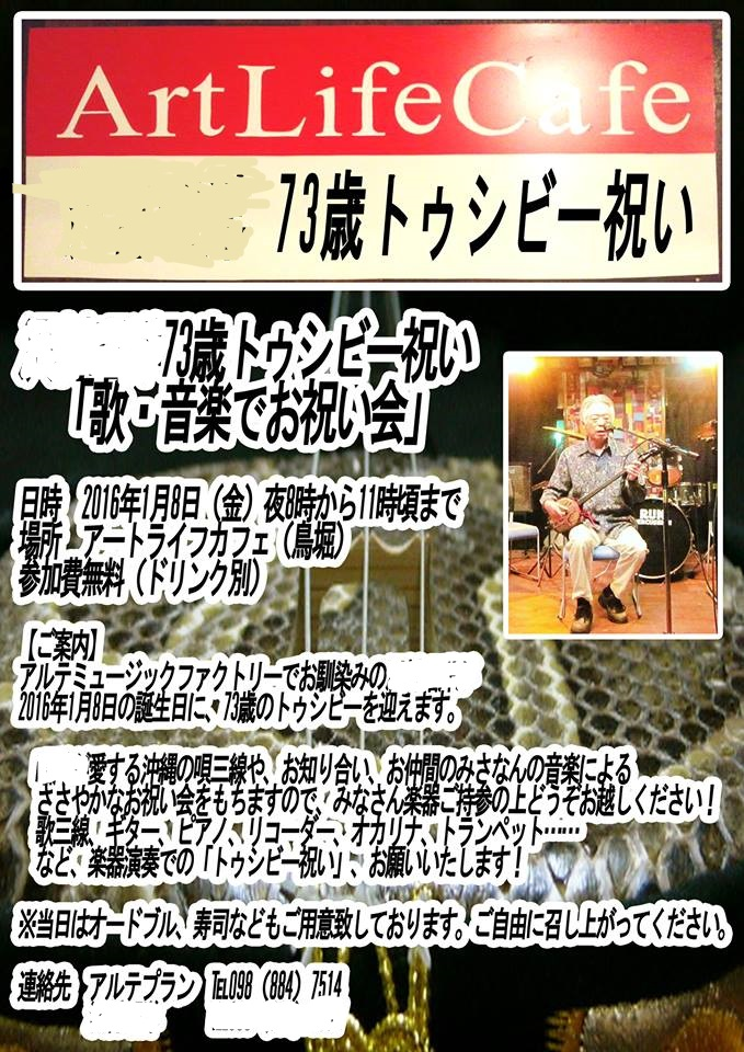 沢村昭洋73歳トゥシビー祝い、修正
