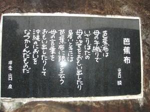 芭蕉布の歌碑
