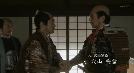 「梅雪殿、このたびはお骨折りいただき、誠に感謝しておりますぞ!!」徳川家康