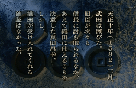 真田丸・第三話「策略」冒頭 真田丸