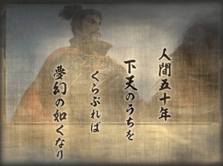 田信長が好きだった歌にも「人間50年」という文句があり
