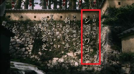 シブザワ・コウ 真田丸