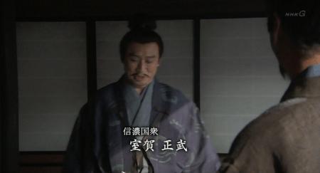 ここで室賀正武にばったり。 真田丸