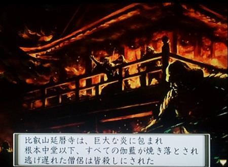 延暦寺焼き討ち 信長の野望