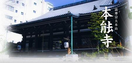 本能寺は京都にあるお寺 真田丸