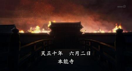 本能寺の変 真田丸