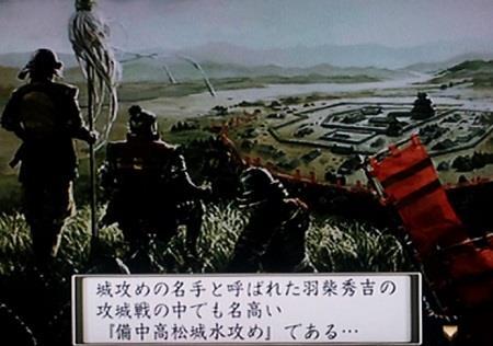 備中高松城を水攻め