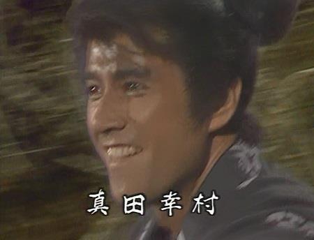 草刈正雄さん演じる真田幸村 真田太平記