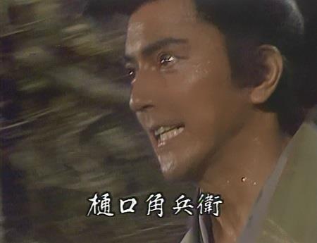 樋口角兵衛(ひぐちかくべえ)演じる榎木孝明 真田太平記