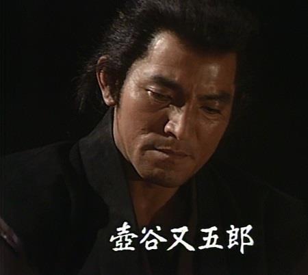 壷谷又五郎 真田太平記