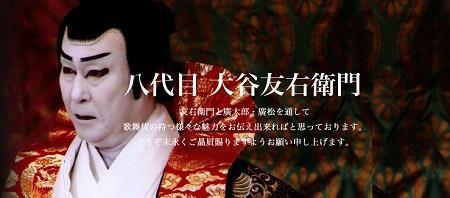 歌舞伎役者さん 真田太平記