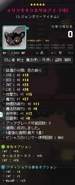 Maple160126_043138.jpg