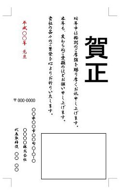 nengajou1217.png