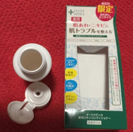 s_薬用スキンコンディショナーミニボトル2