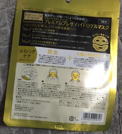 ハイドロゲルマスク ゴールド2