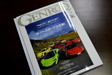 ゲンロク2-01