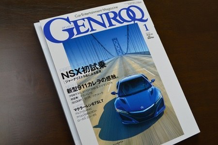 GENROQ-01.jpg