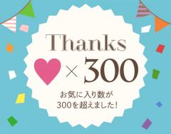 300favorite_01.png