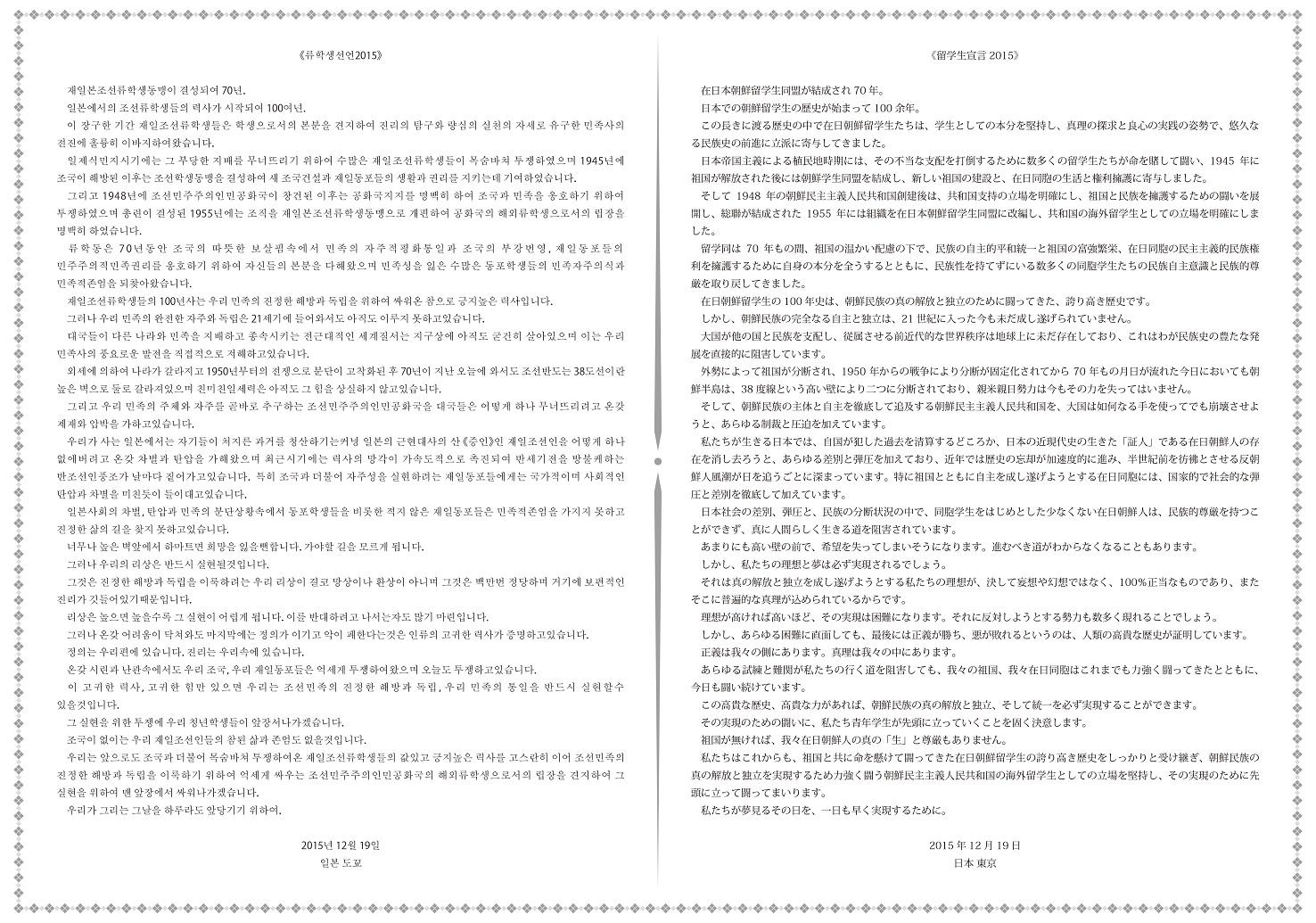 留学生宣言(画像小)