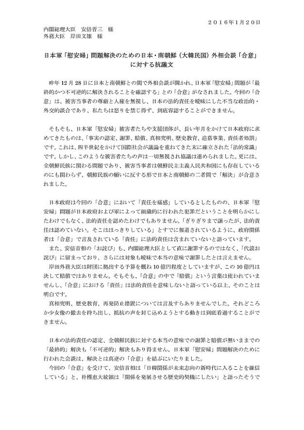 日韓「合意」に対する抗議文_01