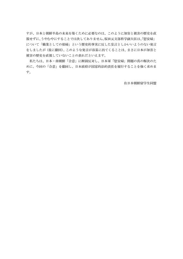 日韓「合意」に対する抗議文_02