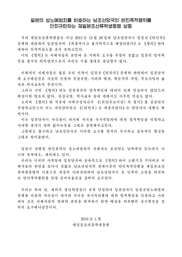 日韓「合意」に対する声明