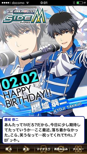 誕生日の人