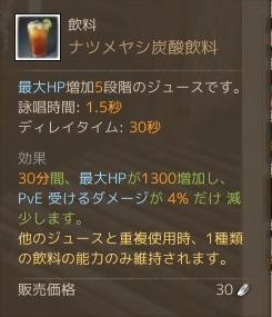 12月18日ナツメヤシ炭酸飲料