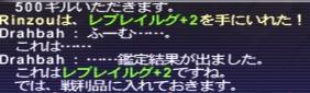 レブレイルグ+2