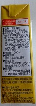 アーモンド効果25