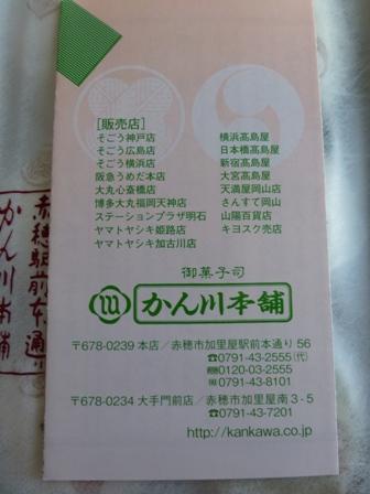かん川本舗5