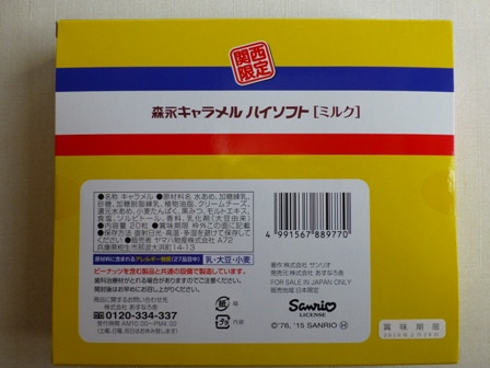 Hi-SOFTハローキティ3