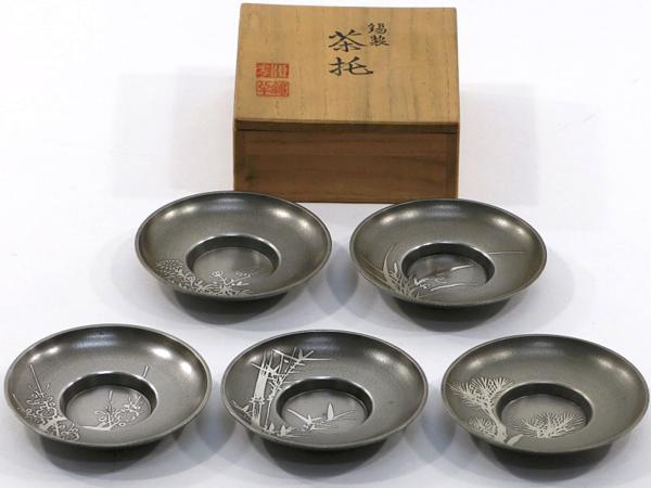 煎茶道具 錫半 上錫 圓式茶托