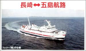 九州商船-2