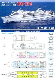 佐渡汽船-おけさ丸