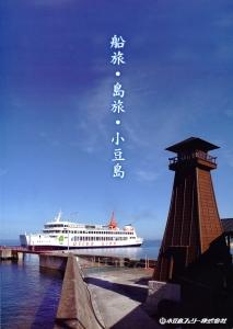 四国フェリー(小豆島フェリー)-2