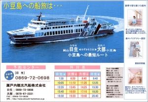 両備グループ(瀬戸内観光汽船)