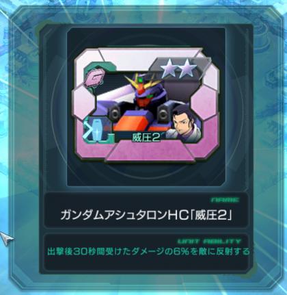 ガンジオDXガシャ03