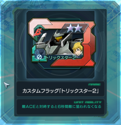 ガンジオDXガシャ04